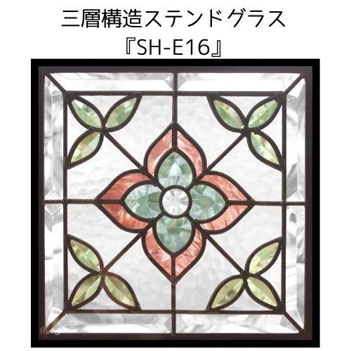 高性能 日本産 超低価格 あいりんぼう がお勧めする三層構造ステンドグラスなんと 規格化により常時在庫 トラスト ステンドグラス ピュアグラス SH-E16 代引き不可 材料 はじめて パネル 窓枠 ステンドパネル 防犯 エクステリア トラディショナル 人気 おしゃれ 断熱 定番