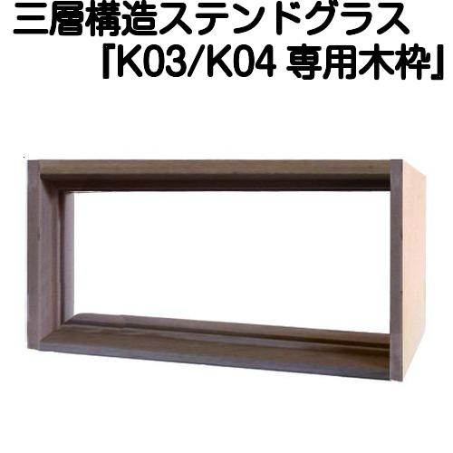 ステンドグラスをもっと身近に!ピュアグラス『K03/K04専用木枠』(代引き不可)【送料無料】【stained glass 建材 建具】