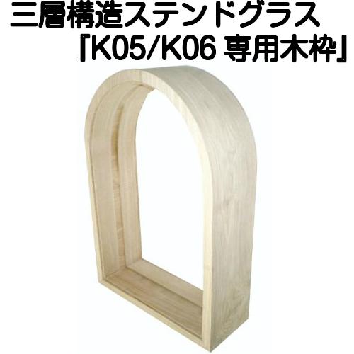 建具】 glass ステンドグラスをもっと身近に!ピュアグラス『K05/K06専用木枠』(代引き不可)【送料無料】【stained 建材