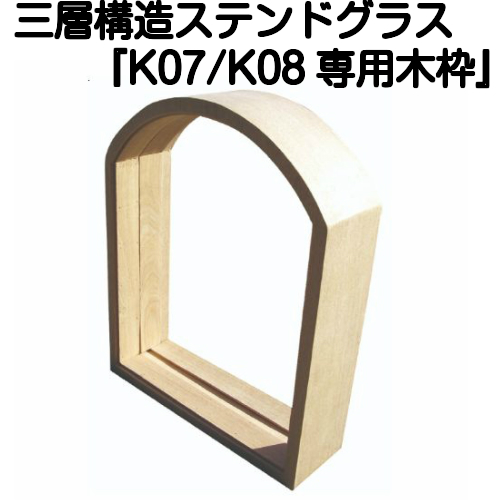 ステンドグラスをもっと身近に!ピュアグラス『K07/K08専用木枠』(代引き不可)【送料無料】【stained glass 建材 建具】