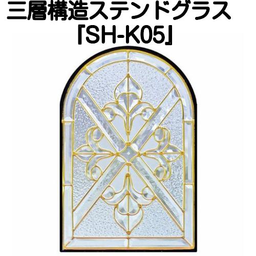 ステンドグラス ピュアグラス『SH-K05』(代引き不可)【送料無料】★クリアタイプ:全て無色透明のガラスで構成されています。★【stained glass 建材 建具 規格品 既製品 窓ガラス 三層ガラス 3層構造 新築 パネル ステンドパネル 】