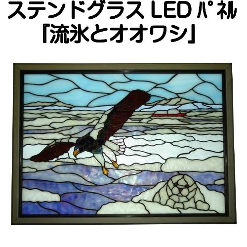 ステンドグラスパネル LEDライトパネル『流氷とオオワシ』【ステンドグラスパネル ステンドグラス パネル 美術品 工芸】