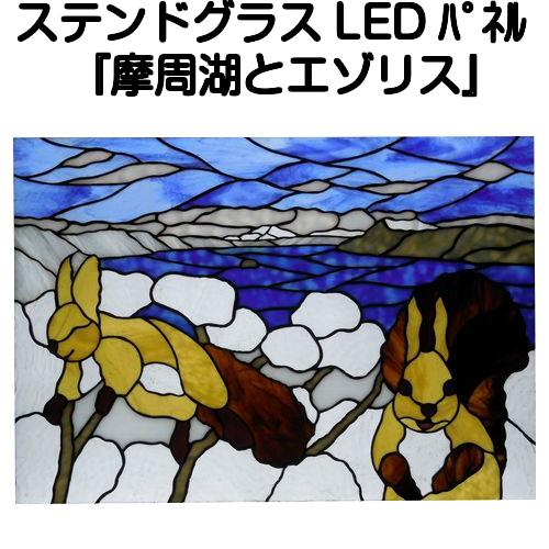 ステンドグラスパネル LEDライトパネル『摩周湖とエゾリス』【ステンドグラスパネル ステンドグラス パネル 美術品 工芸】