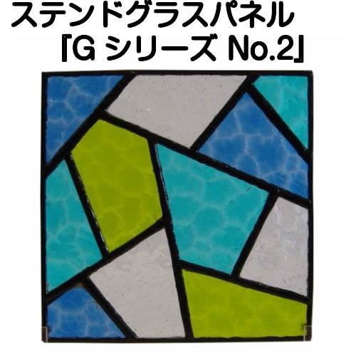 ステンドグラスパネル『【Gシリーズ】No.2』【ステンドパネル 幾何学 動物 花 室内 窓 建具 新築 リフォーム アンティーク ドア 壁 ステンド パネル ステンドグラス】