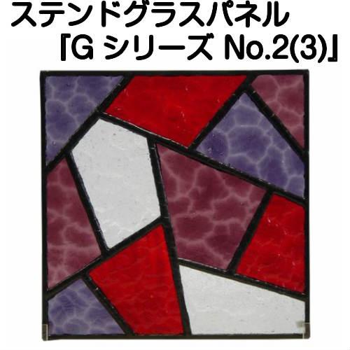 ステンドグラスパネル『【Gシリーズ】No.2(3)』【ステンドパネル 幾何学 動物 花 室内 窓 建具 新築 リフォーム アンティーク ドア 壁 ステンド パネル ステンドグラス】