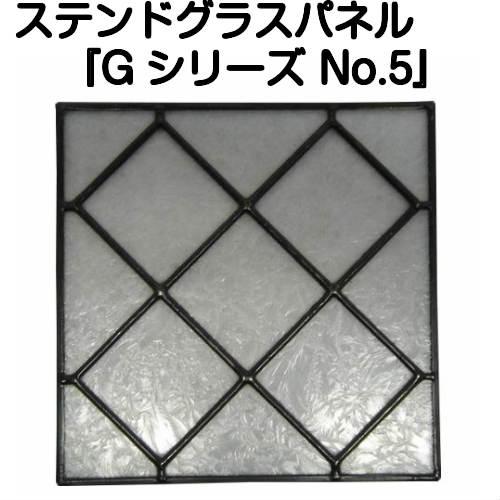 ステンドグラスパネル『【Gシリーズ】No.5』【ステンドパネル 幾何学 動物 花 室内 窓 建具 新築 リフォーム アンティーク ドア 壁 ステンド パネル ステンドグラス】