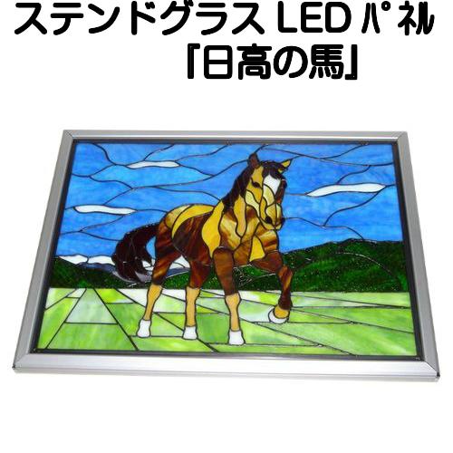ステンドグラスパネル LEDライトパネル『日高の馬』【ステンドグラスパネル ステンドグラス パネル 美術品 工芸】