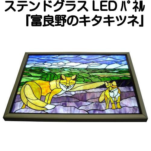 ステンドグラスパネル LEDライトパネル『富良野のキタキツネ』【ステンドグラスパネル ステンドグラス パネル 美術品 工芸】