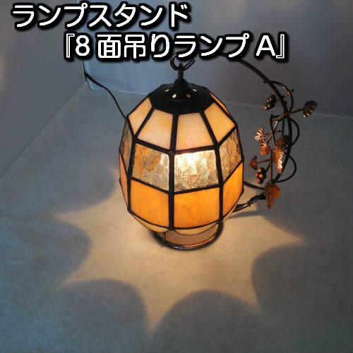 ランプスタンド『8面吊りランプA』【ステンドグラス ランプ スタンド ランプスタンド 照明 美術品 工芸】