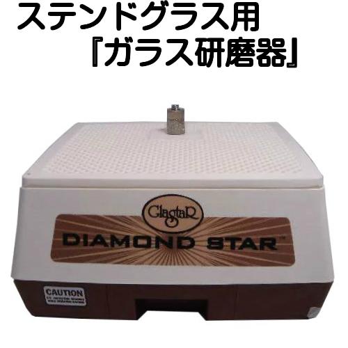 ステンドグラス工具 ルーター『G14ダイヤモンドスター(グラスター)』