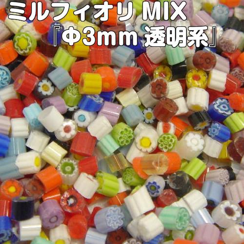 モレッティミルフィオリ φ3mm のMIXです 透明系 約100gです 日本限定 膨張係数104です 《週末限定タイムセール》 ミルフィオリMIX φ3mm透明系 100g 金太郎飴 イタリア 焼成 フュージング 千の花 モレッティ ムラノ島 ガラス ベネチアンガラス