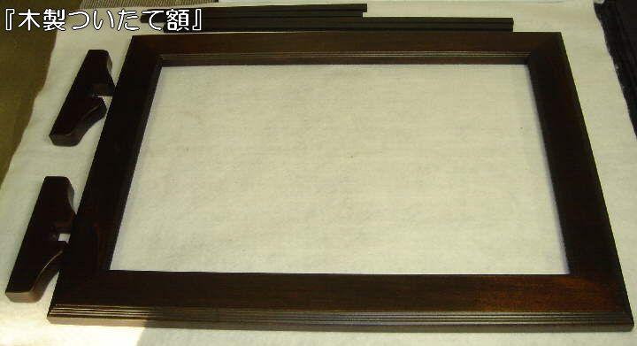 ステンドグラス用 高級ウレタン塗装仕上げ 『木製ついたて額』【ステンドグラス工具 ステンドグラス型紙 型紙 パターン デザイン 材料 製作】