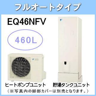 ダイキン エコキュート EQ46NFV[らくナビリモコンセット付]【フルオート/角型/高圧力パワフルタイプ/460リットル】[メーカー直送][代引決済不可]