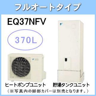 ダイキン エコキュート EQ37NFV[らくナビリモコンセット付]【フルオート/角型/高圧力パワフルタイプ/370リットル】[メーカー直送][代引決済不可]