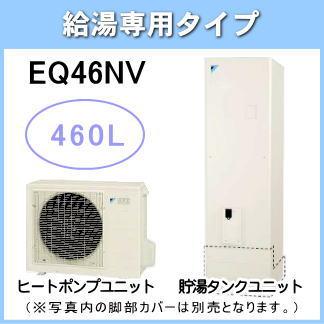 ダイキン エコキュート EQ46NV[給湯専用らくタイプリモコンセット付]【給湯専用/角型/標準タイプ/460リットル】[メーカー直送][代引決済不可]
