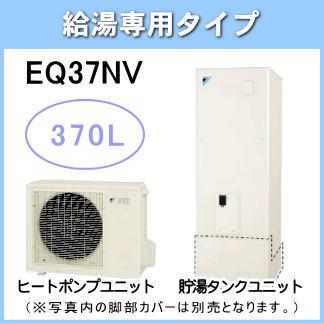 ダイキン エコキュート EQ37NV[給湯専用らくタイプリモコンセット付]【給湯専用/角型/標準タイプ/370リットル】[メーカー直送][代引決済不可]