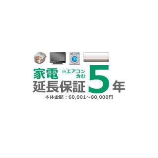 ■5年延長保証■ メーカー保証含む 割り引き 商品代金:60 即日出荷 001円~80 000円
