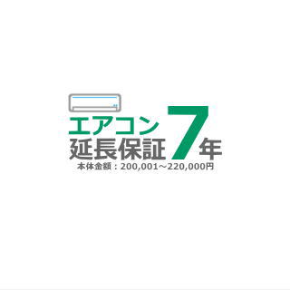 【エアコン7年延長保証】(メーカー保証含む)[商品代金:200,001円~220,000円]