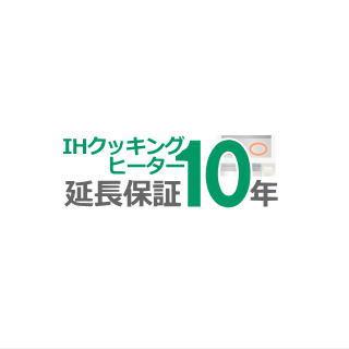【IHクッキングヒーター10年延長保証(ビルトイン)】(メーカー保証含む)
