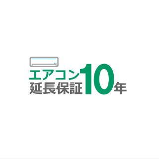 【エアコン10年延長保証】(メーカー保証含む)