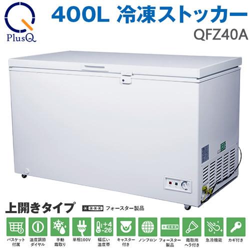 上開き式 400L 冷凍ストッカー QFZ40A PlusQ 【沖縄・離島、発送不可】