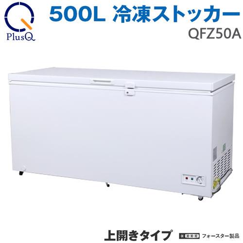 上開き式 500L 冷凍ストッカー QFZ50A PlusQ 【沖縄・離島、発送不可】【大型家電商品の為、地域によっては発送より3~5日かかる場合がございます。】※配達時間のご指定も不可となります。