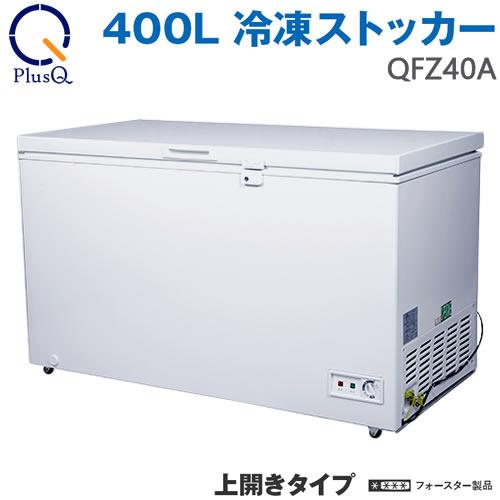 冷凍庫 400Lクラス 売り出し 400L 冷凍ストッカー 大型 フリーザー 業務用 上質 QFZ40A 上開き式 沖縄 大型家電商品の為 ※配達時間のご指定も不可となります 発送不可 離島 -20℃以下 地域によっては発送より3~5日かかる場合がございます PlusQ