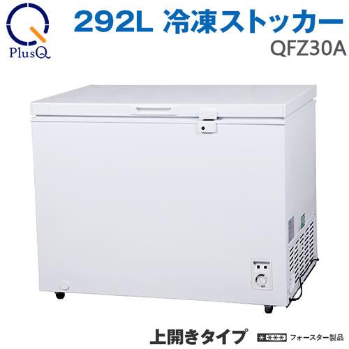 上開き式 292L 冷凍ストッカー QFZ30A PlusQ 【沖縄・離島、発送不可】【大型家電商品の為、地域によっては発送より3~5日かかる場合がございます。】