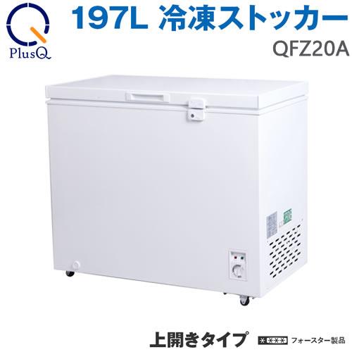 【在庫限り】 上開き式 QFZ20A 197L 冷凍ストッカー QFZ20A 冷凍ストッカー PlusQ 上開き式【沖縄・離島、発送不可】, 雑貨ショップぽけっと:bf2e066a --- 1000hp.ru