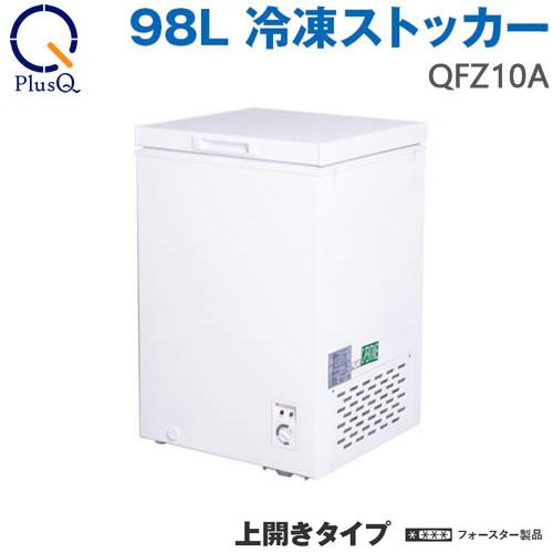 上開き式 98L 冷凍ストッカー QFZ10A PlusQ 【沖縄・離島、発送不可】