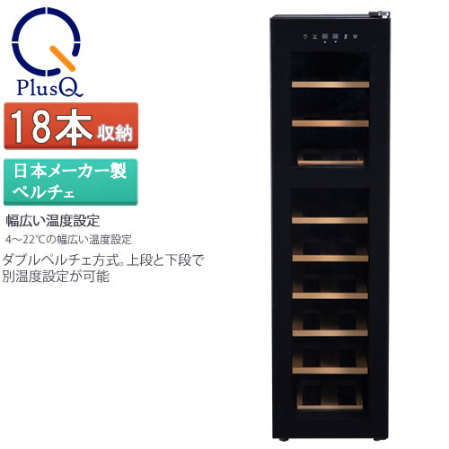 ワインセラー 18本 BWC-018P 日本メーカー製ペルチェ採用 ダブルペルチェ方式