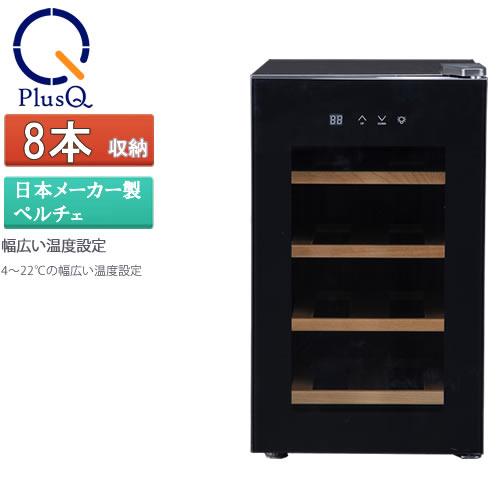 ワインセラー8本日本メーカーペルチェ 木製棚 ペアガラス 捧呈 4~22℃の設定 ワインセラー 販売期間 限定のお得なタイムセール 日本メーカー製ペルチェ採用 BWC-008P コンパクトモデル 8本