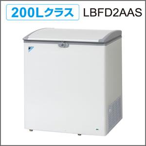 ダイキン ダイキン冷凍ストッカー200Lクラス LBFD2AAS