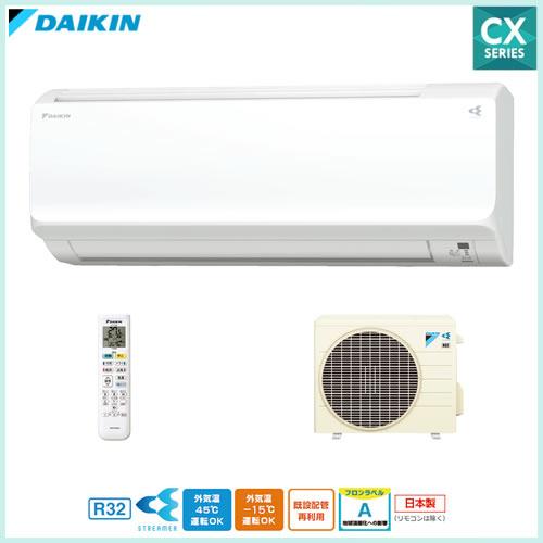 ダイキン 天井気流を新たに採用、フィルター自動お掃除で内部もキレイに S36VTCXS-W 主に12畳用