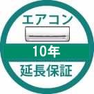 エアコン延長保証10年 商品代金100,001~
