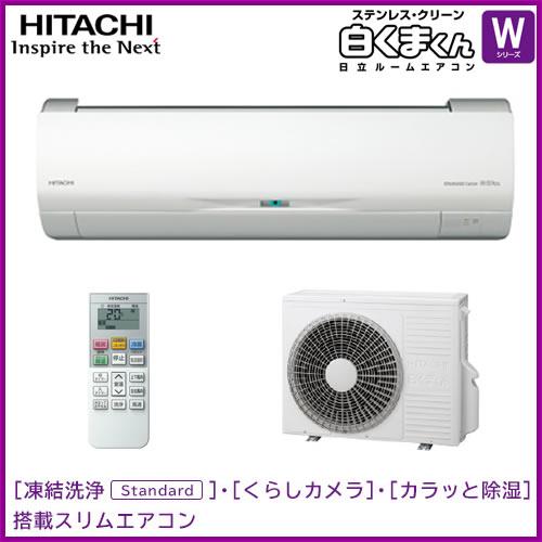 [凍結洗浄][くらしカメラ][カラッと除湿]搭載スリムエアコン RAS-W40H2-W 主に14畳用 単相200V
