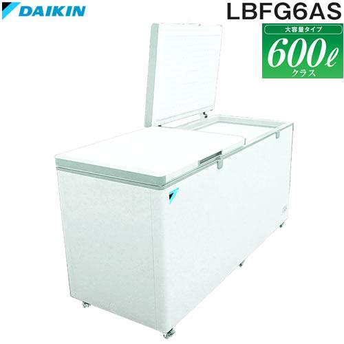 ダイキン冷凍ストッカー600Lクラス LBFG6AS ※代引き不可 車上渡し