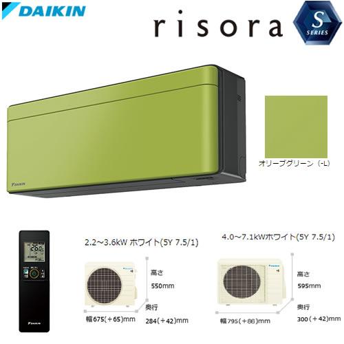 新作 風が直接あたりにくい天井気流を採用。理想の空間をスタイリッシュに演出 risora S71XTSXP-L 主に23畳用 S71XTSXP-L risora 単相200V, ワタライチョウ:4f876c8c --- beautyflurry.com