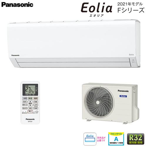 【本物新品保証】 CS-401DFL2-W CS-401DFL2-W 主に14畳用 単相200V 単相200V 内部クリーンでエアコン内部のカビを抑制して 主に14畳用、いつも清潔。冷房の快適性が向上した、シンプルモデル。, ホウホクチョウ:f18a35a2 --- agroatta.com.br