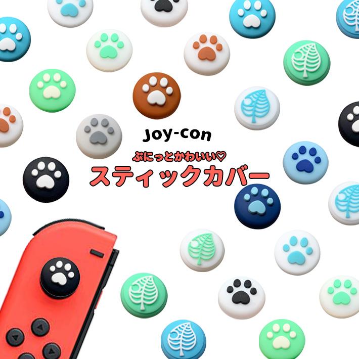 スイッチ ジョイコンと互換性があり 汚れや傷防止に スティックカバー 209-25 シリコン製 スティック 値引き カバー 猫 販売実績No.1 葉っぱ SwitchJOY-CON Liteと互換性があり 葉などソフトなスティック 肉球 4個セット Switch