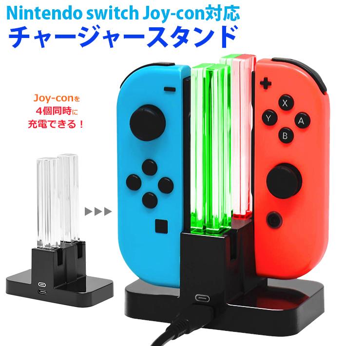 スイッチジョイコンと互換性があり 4台同時に充電が可能 TEG250 209-06 期間限定の激安セール 最新 チャージスタンド 充電ホルダー Switch 同時4台充電可能 Joy-Conと互換性があり LED充電ランプ付