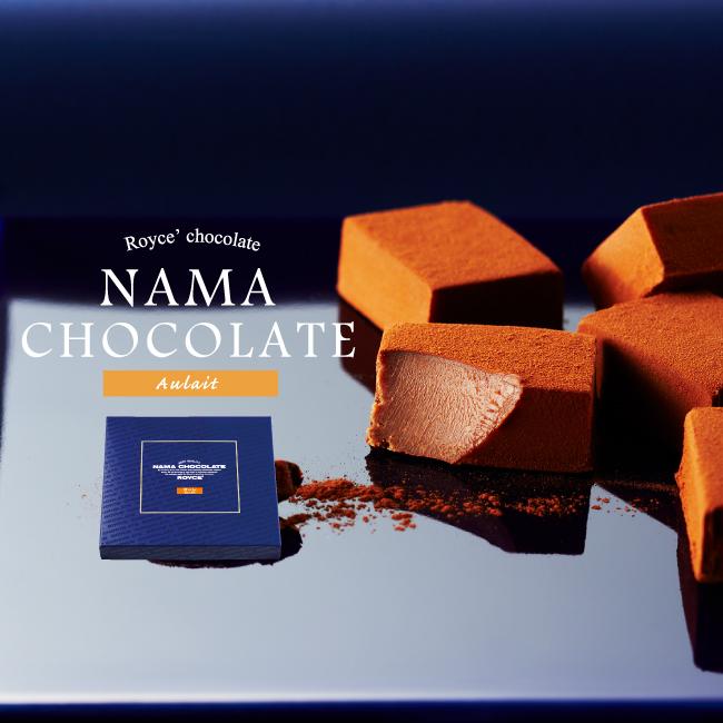 ロイズ 生チョコレート オーレ ロイズ 生チョコレート オーレ