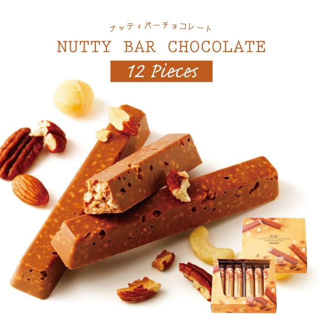 ロイズ ナッティバーチョコレート 12本入り