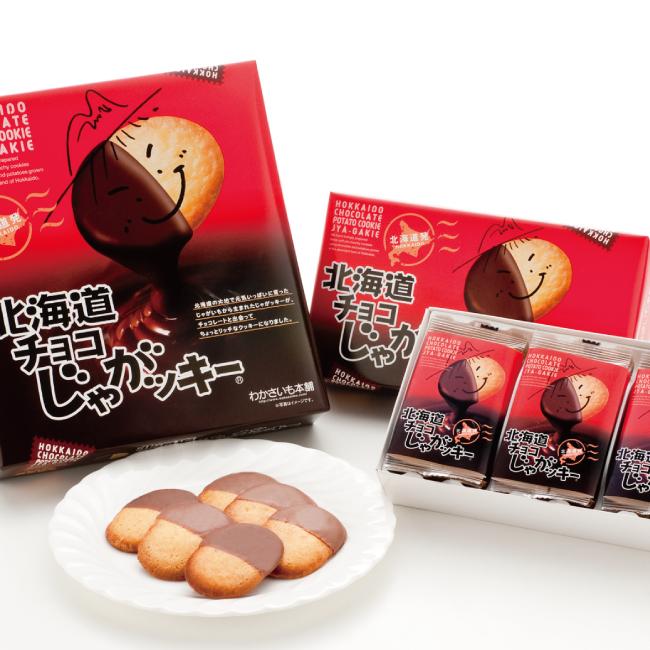 わかさいも本舗 出群 北海道 開店記念セール 12枚入り チョコじゃがッキー