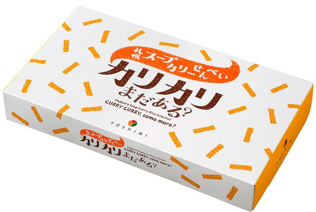 70%OFFアウトレット 本店 ヨシミ 札幌スープカリーせんべい カリカリまだある? 8袋入り