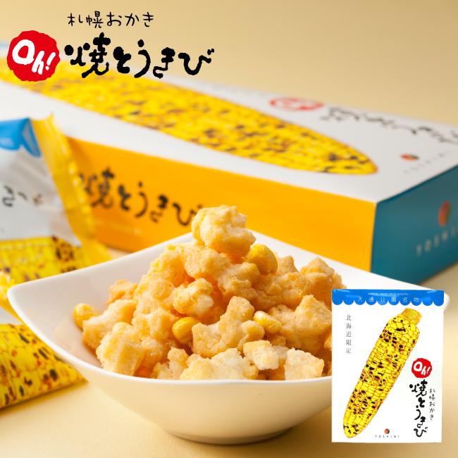ヨシミ 札幌おかき Oh 格安 10袋入り 割引も実施中 焼きとうきび