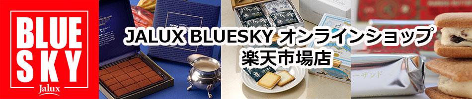JALUX BLUESKYオンラインショップ:ロイズ生チョコ、白い恋人、じゃがポックル、北海道のお土産がいっぱい!