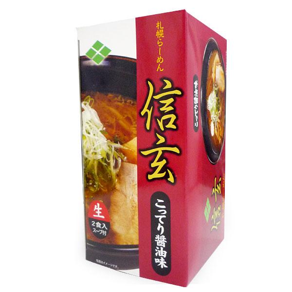 流行 札幌らーめん 限定価格セール 信玄 こってり醤油味 2食入り