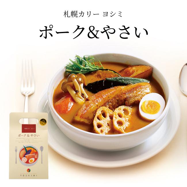 往復送料無料 札幌カリー ヨシミ ポークやさい スープカレー 未使用