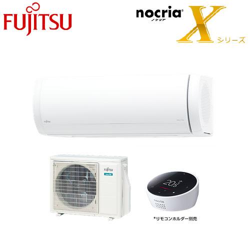 【送料無料】FUJITSU(富士通)エアコン【AS-X28J-W】Xシリーズ【主に10畳用】【100Vタイプ】 【2019年モデル】